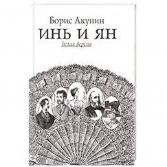 Акунин Б. Инь и Ян. Белая и черная версии