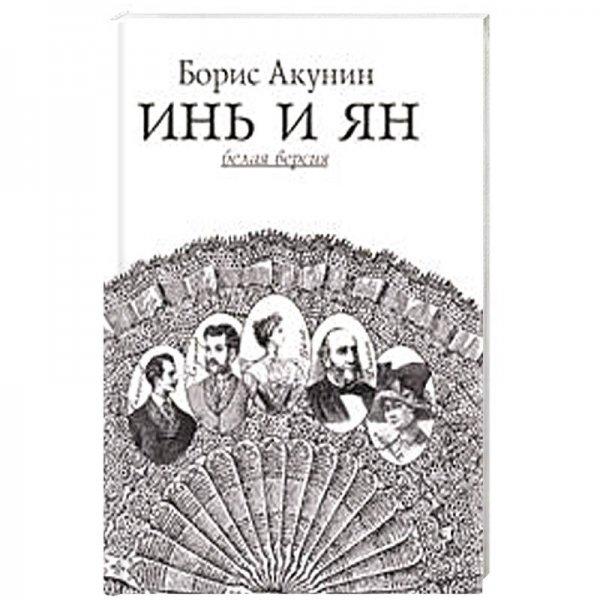 Борис Акунин: Инь и Ян. Белая и черная версии