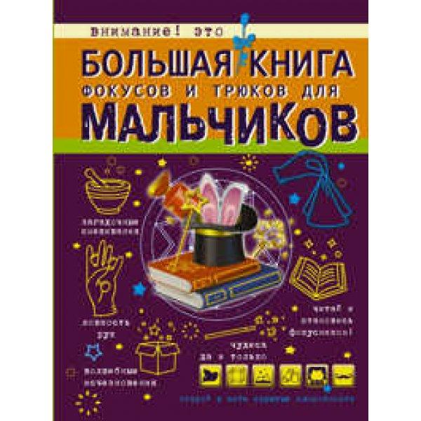 isbn978-5-17-098817-4 Большая книга фокусов и трюков для мальчиков