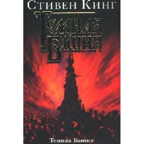 Кинг С. Темная Башня (черная, тв.)