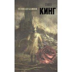 Кинг С. Темная Башня (тв.)