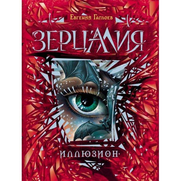Гаглоев Е. Зерцалия 1 Иллюзион