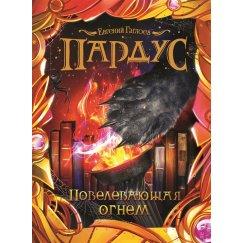 Гаглоев Е. Пардус 2 Повелевающая огнем