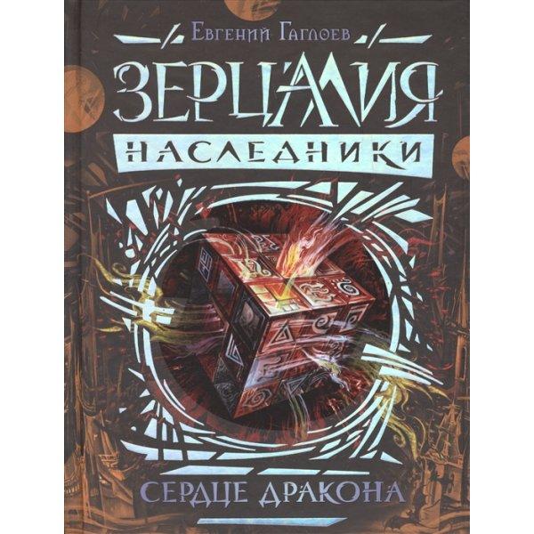 Гаглоев Е. Зерцалия. Наследники 3 Сердце дракона