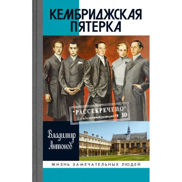 """Кембриджская пятерка Антонов В.С. (Серия """"ЖЗЛ"""")"""