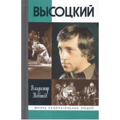"""Высоцкий Новиков В. И. (Серия """"ЖЗЛ"""")"""