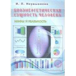 Неумывакин И.П. Биоэнергетическая сущность человека. Мифы и реальность