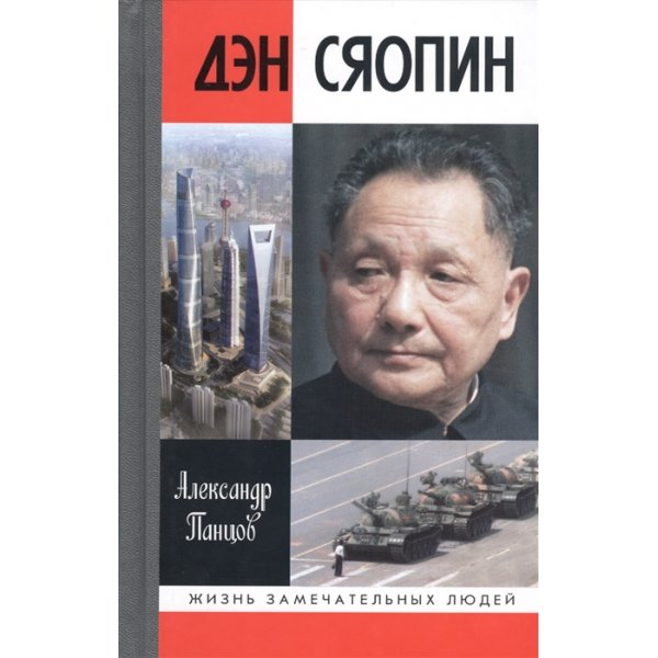 """978-5-235-03602-4 Дэн Сяопин Панцов А.В. (Серия """"ЖЗЛ"""")"""