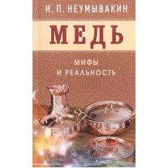 Неумывакин И.П. Медь. Мифы и реальность