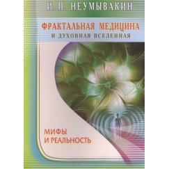 Неумывакин И.П. Фрактальная медицина и духовная вселенная. Мифы и реальность