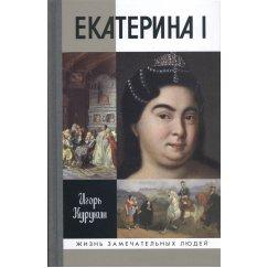 """Екатерина I Курукин И.В. (Серия """"ЖЗЛ"""")"""
