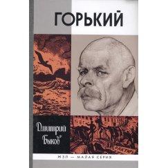 """Быков Д. М. Горький (мал) (Серия """"ЖЗЛ"""")"""