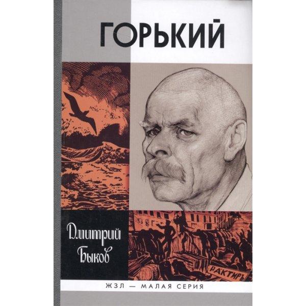 Горький Быков Д. М. (мал) (Серия ЖЗЛ) (тв)