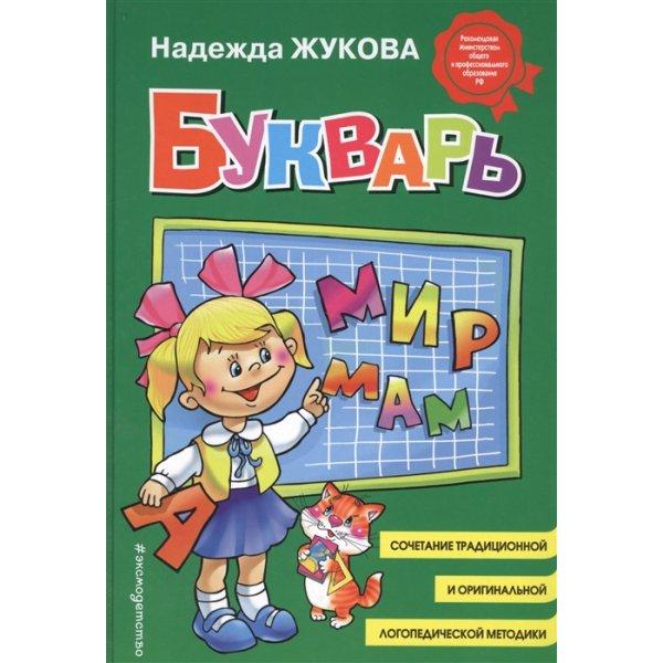 Жукова Н. С. Букварь. Пособие по обучению дошкольников правильному чтению