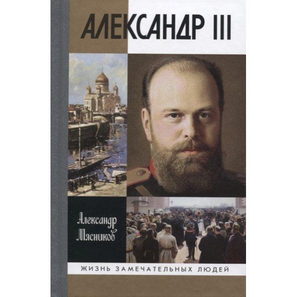 """978-5-235-04018-2 Александр III Мясников А.Л. (Серия """"ЖЗЛ"""")"""