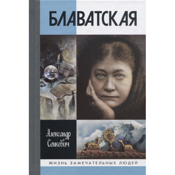"""978-5-235-04076-2 Блаватская Сенкевич А.Н. (Серия """"ЖЗЛ"""")"""