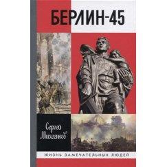 """Берлин-45 Михеенков С.Е. (Серия """"ЖЗЛ"""")"""