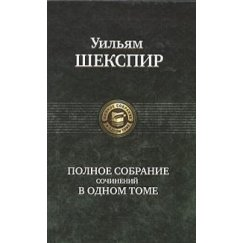 Шекспир Полное собрание сочинений в одном томе (ПСС, мсс)