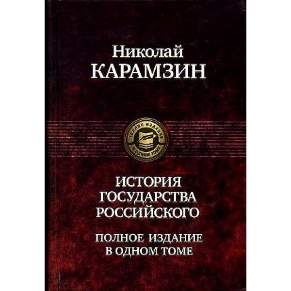Карамзин Н.М. История государства российского. Полное издание (ПСС, мсс)