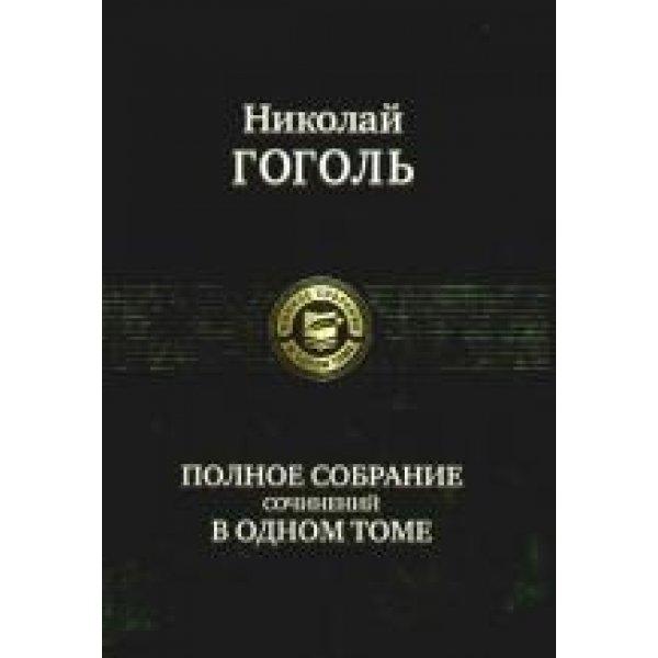 978-5-04-098889-1 Гоголь Н.В. Полное собрание сочинений в одном томе (ПСС, мсс)