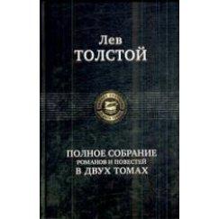 Толстой Л.Н. Полное собрание романов и повестей в двух томах (ПСС, мсс)