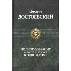 Достоевский Ф. М. Полное собрание повестей и рассказов в одном томе (ПСС, мсс)