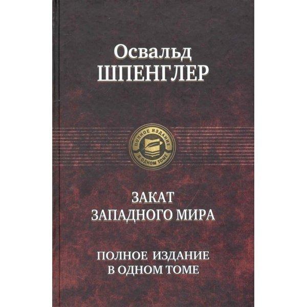 978-5-9922-0577-0 Шпенглер Освальд Закат западного мира. Полное издание (ПСС, мсс)
