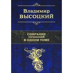 Высоцкий В.С. Собрание сочинений в одном томе (ПСС, мсс)