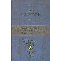 Толстой Л. Н. Война и мир. Шедевр мировой литературы (ПСС, мсс)