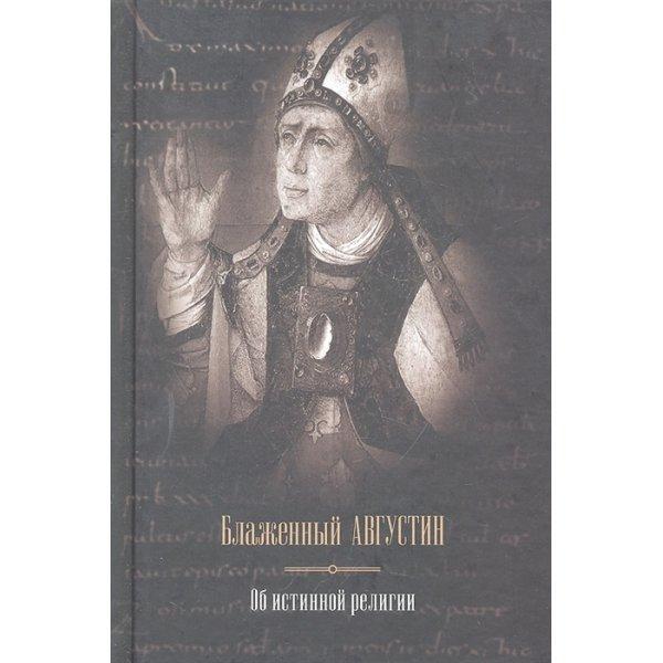978-985-18-4118-5 Блаженный Августин Об истинной религии (ПСС, мсс)