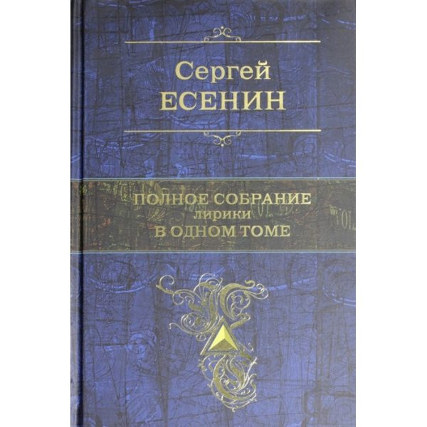 Есенин С. А. Полное собрание лирики в одном томе (ПСС, мсс)