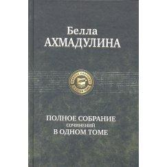 Ахмадулина Белла Полное собрание сочинений в одном томе (ПСС, мсс)