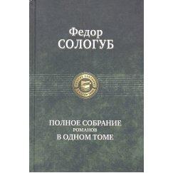 Сологуб Ф. Полное собрание романов. В одном томе (ПСС, мсс)