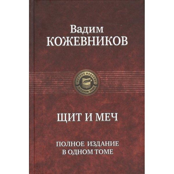 978-5-9922-1521-2 Кожевников В. М. Щит и меч. Полное издание (ПСС, мсс)