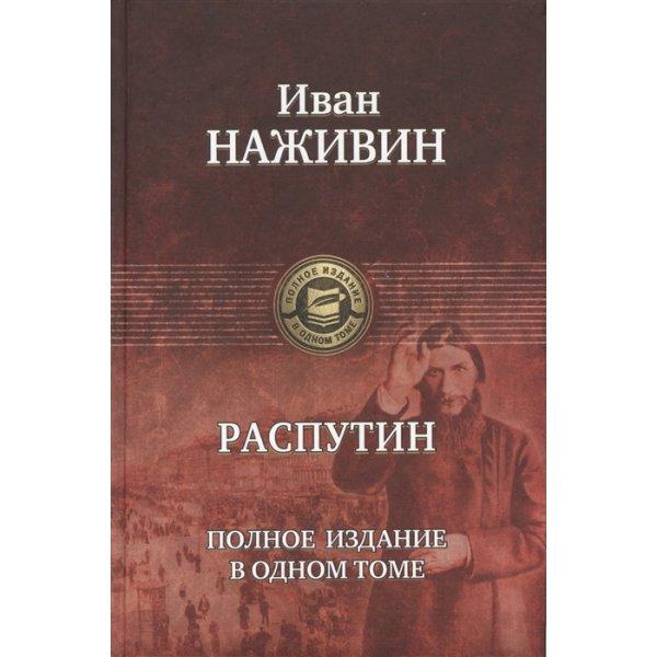 978-5-9922-1504-5 Наживин И. Распутин. Полное издание в одном томе (ПСС, мсс)