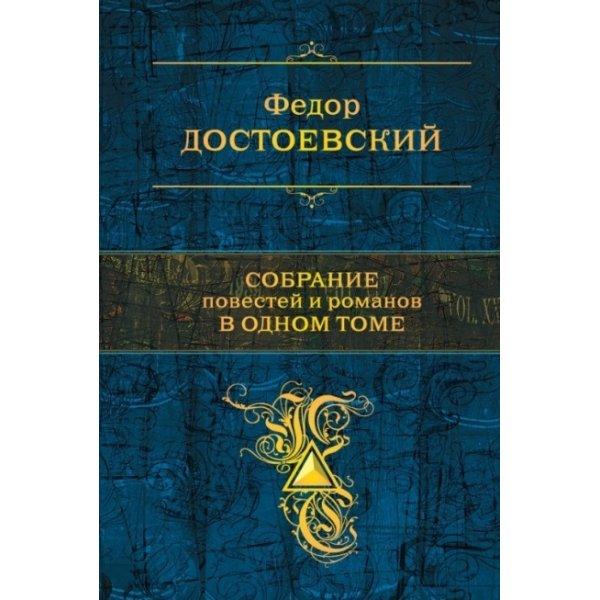Достоевский Ф. М. Собрание повестей и рассказов (ПСС, мсс)