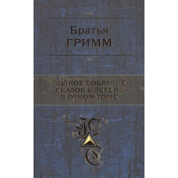 978-5-9922-0343-1 Гримм Якоб Полное собрание сказок и легенд в одном томе (ПСС, мсс)