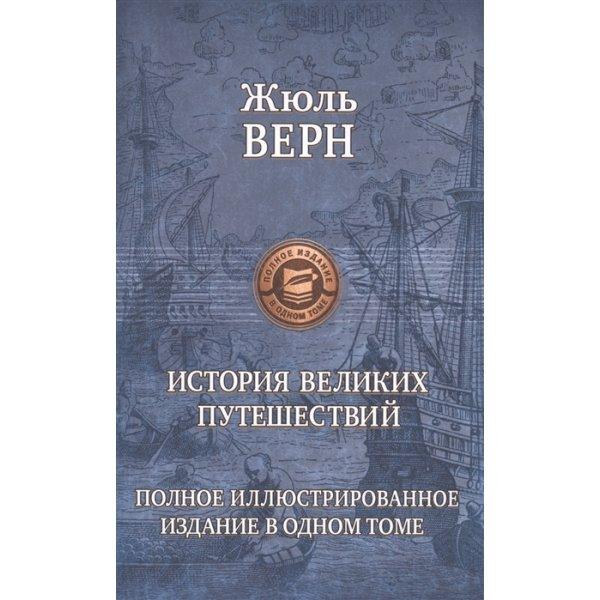 978-5-9922-0284-7 Верн Жюль История великих путешествий. Полное иллюстрированное издание (ПСС, мсс)