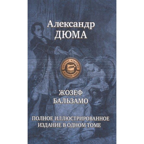 Дюма Александр Жозеф Бальзамо. Полное иллюстрированное издание (ПСС, мсс)