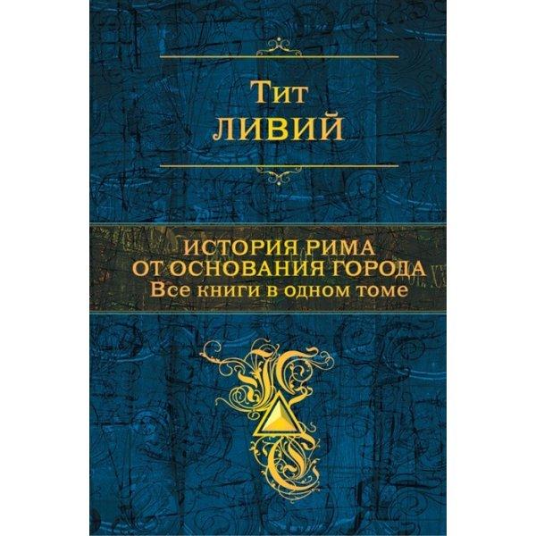 978-5-699-99916-3 Тит Ливий Римская история от основания города (синяя) (ПСС, мсс)