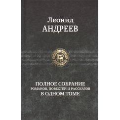 Андреев Л. Н. Полное собрание романов, повестей и рассказов в одом томе (ПСС, мсс)
