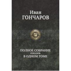 Гончаров И.А. Полное собрание романов в одном томе (ПСС, мсс)