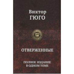 Гюго Виктор Отверженные. Полное издание в одном томе (ПСС, мсс)