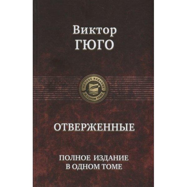 978-5-9922-2694-2 Гюго Виктор Отверженные. Полное издание в одном томе (ПСС, мсс)