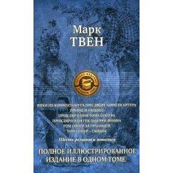 Твен Марк Шесть романов и повестей. Полное иллюстрированное издание (ПСС, мсс)