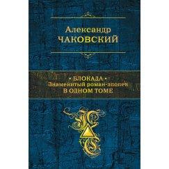 Чаковский А. Б. Блокада. Знаменитый роман-эпопея (ПСС, мсс)