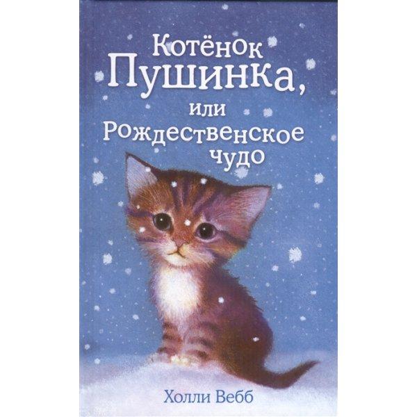 Вебб Холли Котёнок Пушинка, или Рождественское чудо