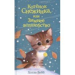 Вебб Холли Котёнок Снежинка, или Зимнее волшебство