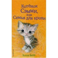 Вебб Холли Котёнок Сэмми, или Семья для крохи