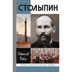 "Столыпин Рыбас С. Ю. (Серия ""ЖЗЛ"")"